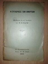 GREEK MISSIONARY BOOK Η ΣΥΓΧΩΡΗΣΙΣ ΤΩΝ ΑΜΑΡΤΙΟΝ CONSTANTINOPLE 1924 R.N. FLEW