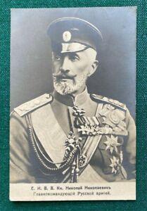 Antique Imperial Russian General Grand Duke Nicholas Romanov Postcard World War