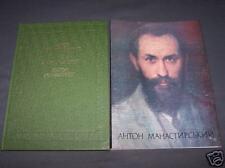 Book-Album UKRAINIAN ART A.MANASTIRSKY Ukraine 1980
