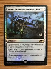 Grafdigger's Cage Russian Foil (Promo Pack)