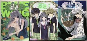 Chinese Blue Wing (Lan Chi) Volume 1, 2 & 5 Comic Webtoon Manhwa Manga Books