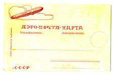 1920s Russia USSR Airship DIRIGIBLE  AIR-POST-CARD АЭРО-ПОЧТА-КАРТА Unused RARE