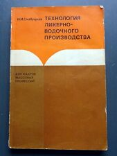 1982 Alcoholic beverage production technology liqueur Russian USSR Book Manual