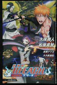 JAPAN novel: Bleach: Hell Verse