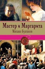 "М. Булгаков "" Мастер и Маргарита. Театральный роман ""  Russische Bücher"