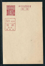 Ryukyus Stamps UY6b Return Postal Card 50s Vermillion Message 1951 USD125