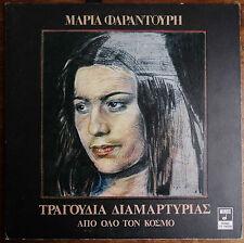 Maria Farandouri - Protest Songs From Around the World (1977 LP) Farantouri