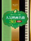 Greatest Movie soundtracks 30 songs Advanced Piano Solo Sheet Music Book