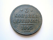 R! RUSSIAN EMPIRE 3 kopeks 1843 CПM copper coin (Nicholas I)