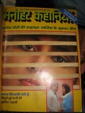 INDIA RARE STORY MAGAZINE IN HINDI  - MANOHAR KAHANIYA - 1991  - 6 IN 1 LOT