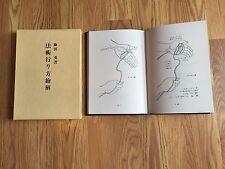 Hojutsu Yarikata Zukai (Illustrated Guidance of Budo Tricks) by Fujita Seiko