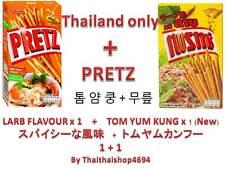 Glico PRETZ TOMYUM 36g  + LARB 38g  Spicy Snack Thailand Only (HALAL)x2Psc