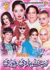 RAB NE BANA DI JODI - NEW PUNJABI COMEDY STAGE DRAMA DVD