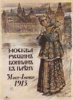 Russian World War 1 Poster Old Woman Traditional Dress 1915 11x8 Inch Reprint