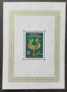 [SJ] Turkey 3rd National Stamp Exhibition 1970 Stylized Flower (ms) MNH