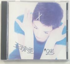 Faye Wong 王菲 迷 我愿意 1994 ULTRA RARE CD CP50134 Taiwan Pop OOP