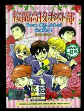 DVD Anime Ouran High School Host Club Complete Series (1-26) English Subtitle