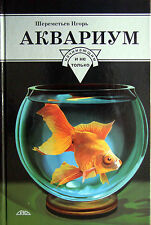"Book in Russian - Igor Sheremetyev ""Aquarium for Beginners. Full Guide"""