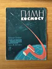 "Sheet music 1963 ""Anthem of the Space"" Cosmos. BRAILLARD-GNENG. Cover A.Ivanov."
