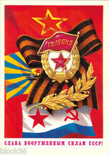 1977 Soviet Russian p/card GLORY TO MILITARY FORCES OF THE USSR Badge Star Flag