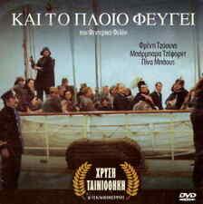 AND THE SHIP SAILS ON aka E LA NAVE VA Federico Fellini R2 DVD only Italian