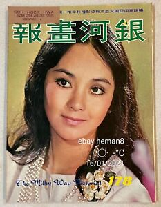 1973 唐寶雲 銀河畫報 #178 Hong Kong Milky Way movie magazine Bruce Lee 聞江龍 Ti Lung 衣依