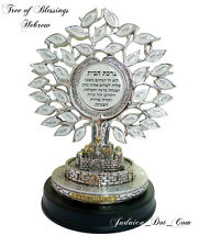 Silver Plated TREE OF LIFE Home Blessing in Hebrew Jerusalem Base Judaica Israel