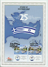 Israel 2016 CTO Diplomatic Relations Greece JIS 2v Set Souvenir Leaf Stamps