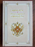 Russian Book by Kulchitsky, Durasov CODE OF HONOR RUSSIAN OFFICER, DUELING CODE