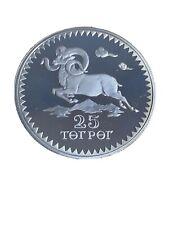 Mongolia Silver 25 Tugrik WWF Silver Coin (no certificate)