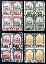 Siam Thailand MNH and MH Tropical Gum Block Of 4 Bang Pa In Palace Bangkok 1941