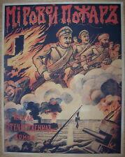1914 Russian 2nd Patriotic War World Fire poster