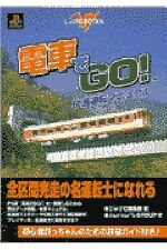Densha de GO! Comfortable Driver Manual Book/ PS