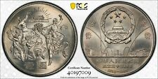 CHINA 1 YUAN UNC COIN 1984 YEAR KM#105 35th ANNI OF P.R.CHINA DANCERS PCGS MS67