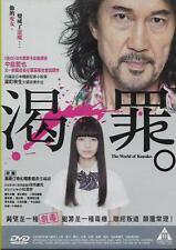 The World of Kanako DVD Yakusho Koji Odagiri Joe Komatsu Nana NEW Eng Sub R3