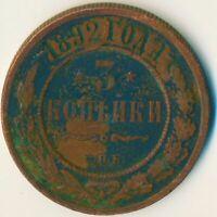 1892 IMPERIAL RUSSIA 3 KOPEK      #WT11370