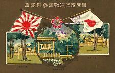 JAPAN Postcard Patriotic Flags Special Postmark {samwells}PC111