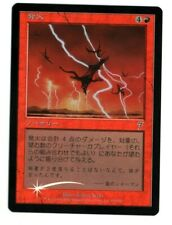 Pyrotechnics FOIL Japanese MTG 7th Seventh Edition NM