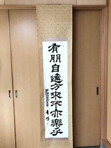 Kakejiku Hanging Scroll Japanese Shuji Shodo Calligraphy Writing Japan SK