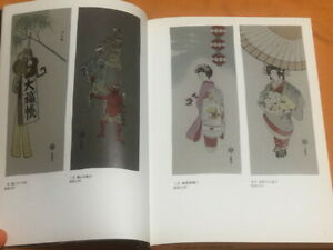 Kyoto Tenugui : A Popular Art from Japanese Traditional Towels Collection #1191
