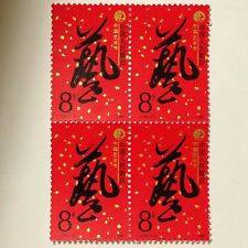 1987 China,J142,S#2109,Chinese Art Festival,Corner Block Of 4 Postage Stamps,MNH