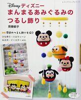 Lady Boutique Series no.4558 Handmade Craft Book Disney Amigurumi Tsurushikazari