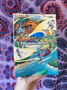 CHARIZARD SALAMANCE NINTENDO POKEMON DREAM DS JAPANESE GUIDE BOOK 2006 GAMEFREAK