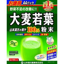 Yamamoto Kanpo Aojiru Barley Young Leaves Japanese Green Juice 44 Sticks