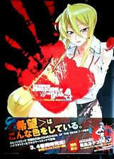 High School of the Dead vol 4  Full Colour Japanese Edition Adult(Paperback 2009