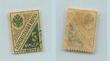 Russia 1918 5k used revenue . rtb1194