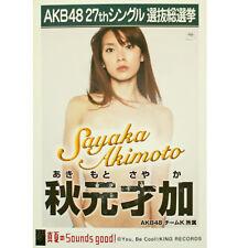 """AKB48 Sayaka Akimoto """"Manatsu no Sounds Good"""" photo Theater Ver."""