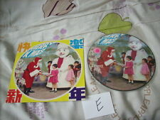 "a941981 Early Christmas HK New Year Picture Disc 7""   歡樂聖誕 快樂新年 (E)"