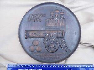 "4152 SOVIET UNION USSR/CCCP/UdSSR "" Metal Kremiln WALL Souvenir Plate ""cir 1970s"