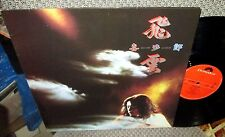 KITARO SILVER CLOUD LP NM NEAR MINT DUTCH POLYDOR VINYL AMBIENT ELECTRONIC
